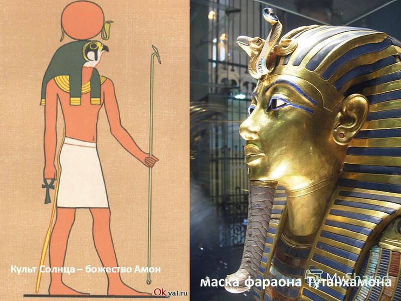 маска фараона Тутанхамона Культ Солнца – божество Амон