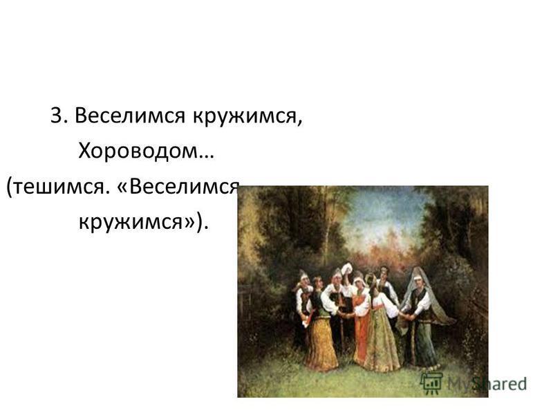 3. Веселимся кружимся, Хороводом… (тешимся. «Веселимся, кружимся»).