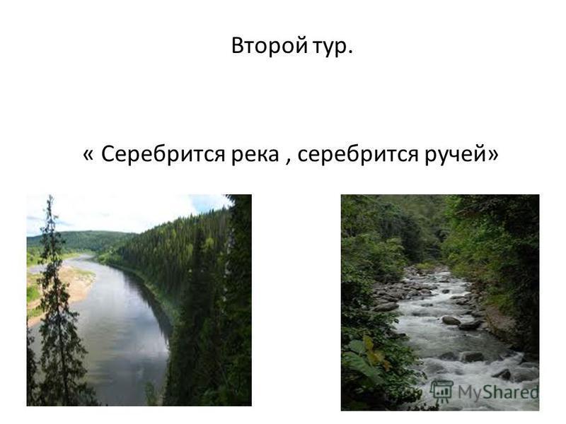 Второй тур. « Серебрится река, серебрится ручей»