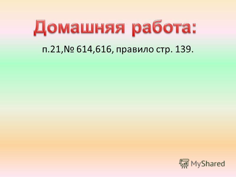 п.21, 614,616, правило стр. 139.