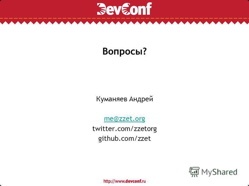 Вопросы? Куманяев Андрей me@zzet.org twitter.com/zzetorg github.com/zzet