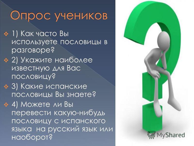 1) Как часто Вы используете пословицы в разговоре? 2) Укажите наиболее известную для Вас пословицу? 3) Какие испанские пословицы Вы знаете? 4) Можете ли Вы перевести какую-нибудь пословицу с испанского языка на русский язык или наоборот?