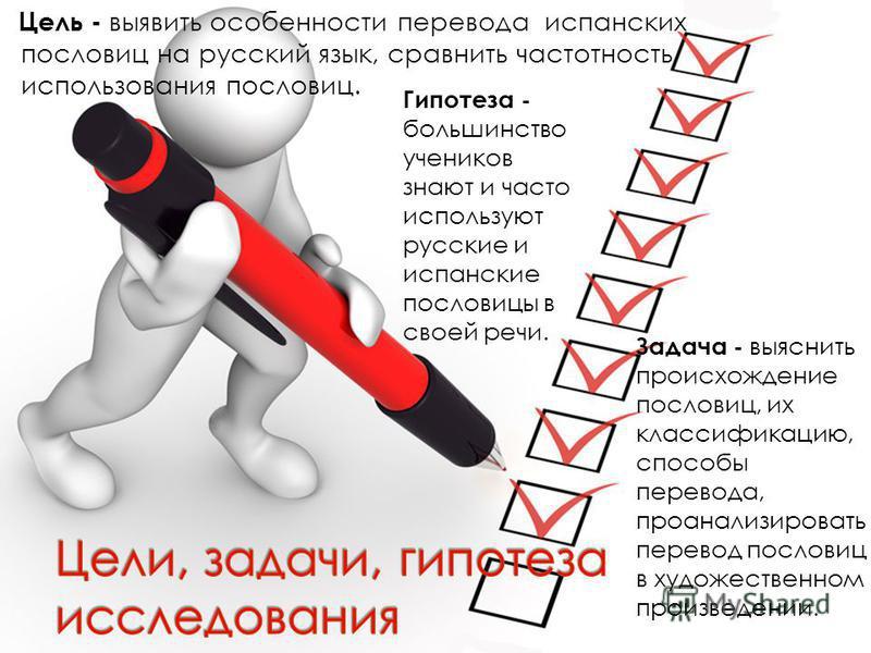 Цель - выявить особенности перевода испанских пословиц на русский язык, сравнить частотность использования пословиц. Задача - выяснить происхождение пословиц, их классификацию, способы перевода, проанализировать перевод пословиц в художественном прои