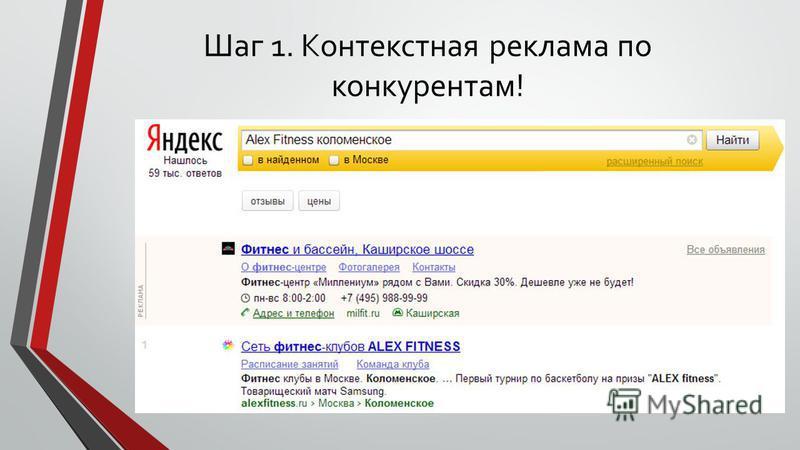Шаг 1. Контекстная реклама по конкурентам!
