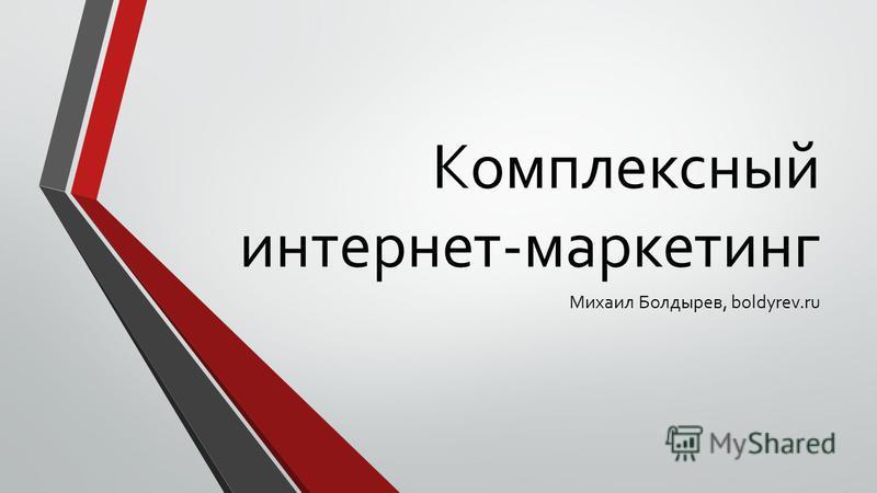 Комплексный интернет-маркетинг Михаил Болдырев, boldyrev.ru