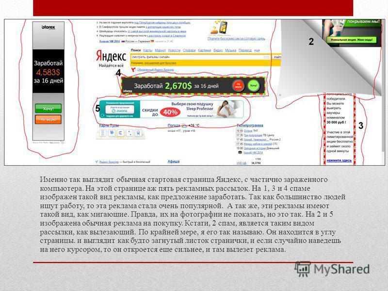 Именно так выглядит обычная стартовая страница Яндекс, с частично зараженного компьютера. На этой странице аж пять рекламных рассылок. На 1, 3 и 4 спаме изображен такой вид рекламы, как предложение заработать. Так как большинство людей ищут работу, т