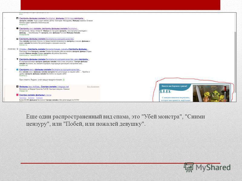 Еще один распространенный вид спама, это Убей монстра, Сними цензуру, или Побей, или пожалей девушку.