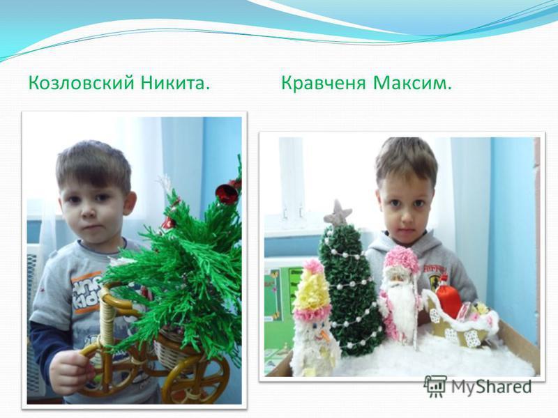 Козловский Никита. Кравченя Максим.