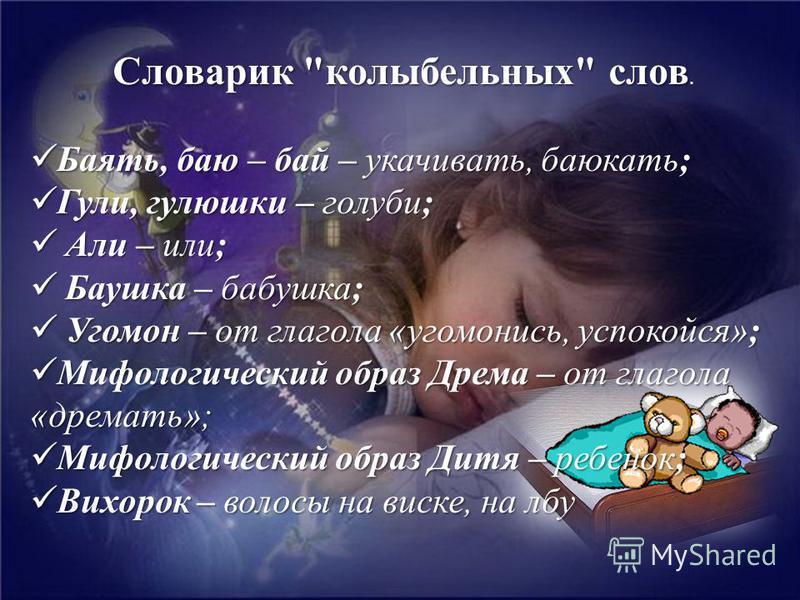 Главные персонажи колыбельной Сон Дрема Угомон Упокой