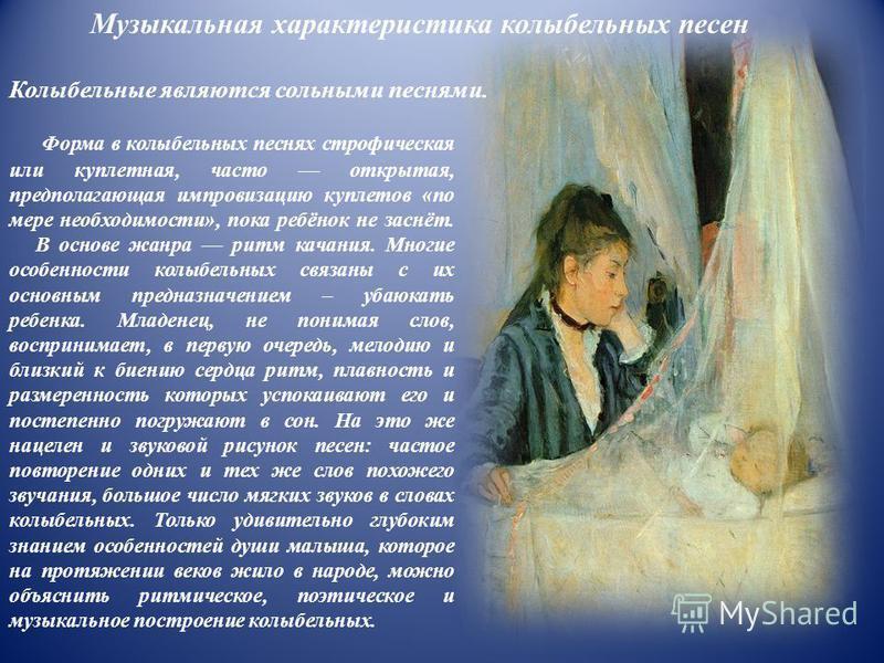 Впервые из колыбельных малыш узнает и о православной вере своего народа. Он вырастет, и эта вера станет его, а пока он слышит её от родной матери Спи-кто, крошечка моя, Спи-кто маленькая. Люлю, люблю. Умоленное мое, Упрошенное мое. Упросила, умолила