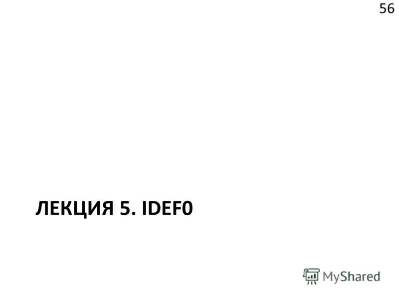 ЛЕКЦИЯ 5. IDEF0 56