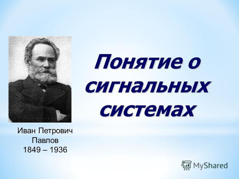 Понятие о сигнальных системах Иван Петрович Павлов 1849 – 1936