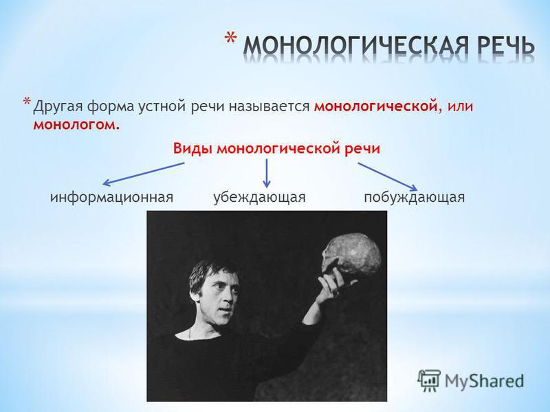 * Другая форма устной речи называется монологической, или монологом. Виды монологической речи информационная убеждающая побуждающая