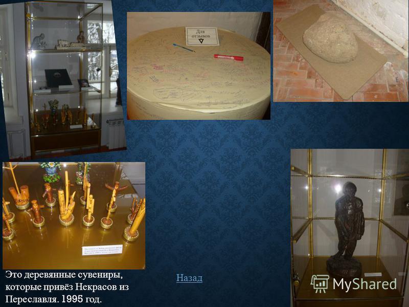 Это деревянные сувениры, которые привёз Некрасов из Переславля. 1995 год. Назад
