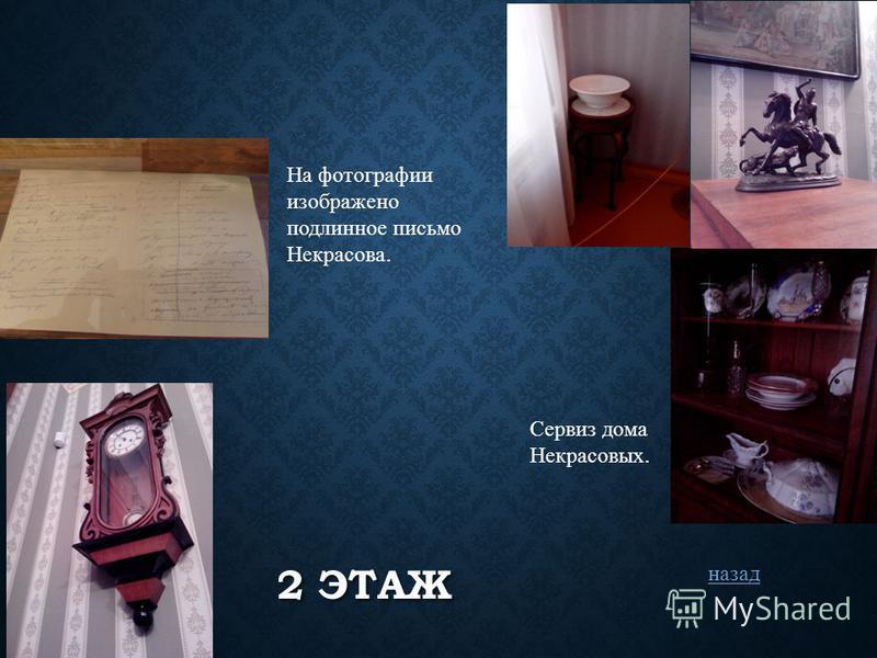 2 ЭТАЖ назад На фотографии изображено подлинное письмо Некрасова. Сервиз дома Некрасовых.
