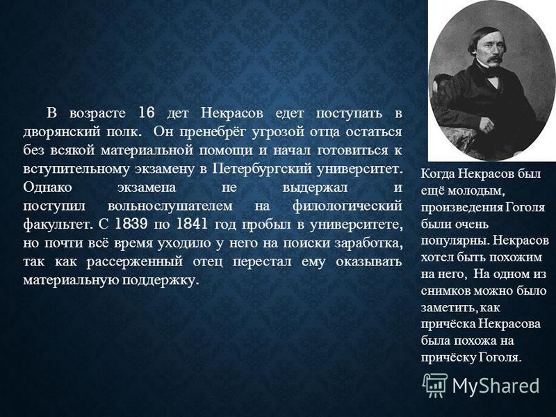 Когда Некрасов был ещё молодым, произведения Гоголя были очень популярны. Некрасов хотел быть похожим на него, На одном из снимков можно было заметить, как причёска Некрасова была похожа на причёску Гоголя. В возрасте 16 дет Некрасов едет поступать в