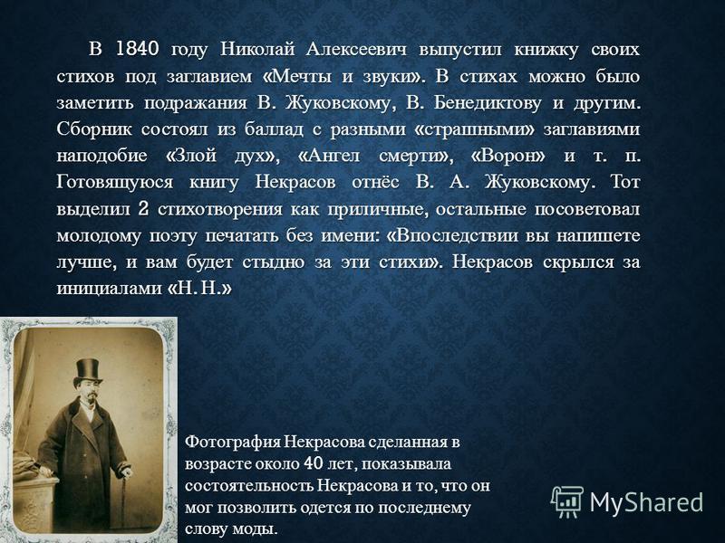 В 1840 году Николай Алексеевич выпустил книжку своих стихов под заглавием « Мечты и звуки ». В стихах можно было заметить подражания В. Жуковскому, В. Бенедиктову и другим. Сборник состоял из баллад с разными « страшными » заглавиями наподобие « Злой