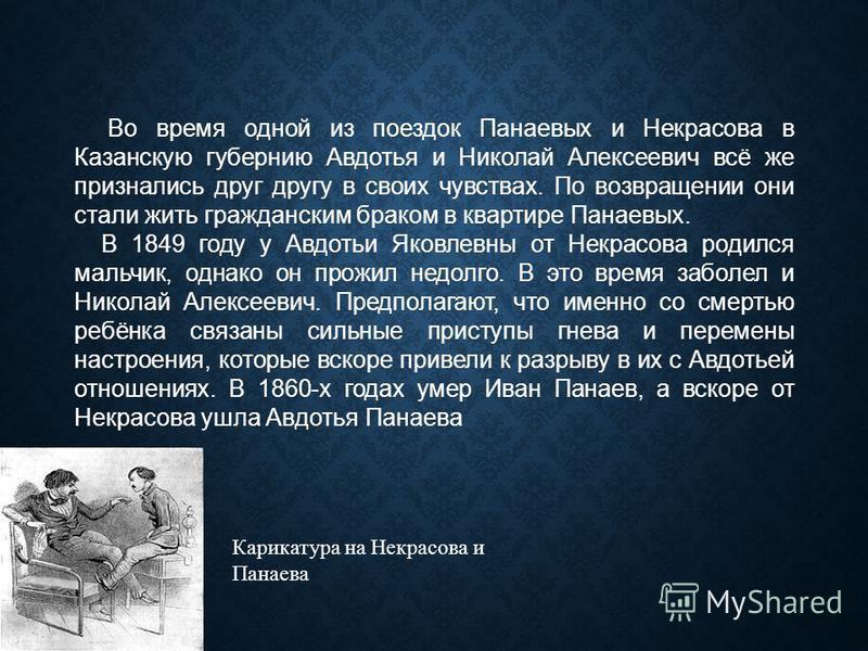 Во время одной из поездок Панаевых и Некрасова в Казанскую губернию Авдотья и Николай Алексеевич всё же признались друг другу в своих чувствах. По возвращении они стали жить гражданским браком в квартире Панаевых. В 1849 году у Авдотьи Яковлевны от Н
