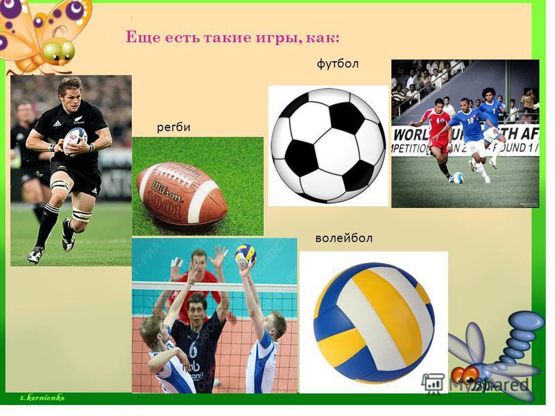 Еще есть такие игры, как: футбол волейбол регби