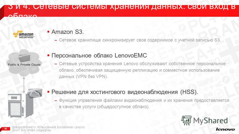 46 Amazon S3. –Сетевое хранилище синхронизирует свое содержимое с учетной записью S3. Персональное облако LenovoEMC –Сетевые устройства хранения Lenovo обслуживают собственное персональное облако, обеспечивая защищенную репликацию и совместное исполь