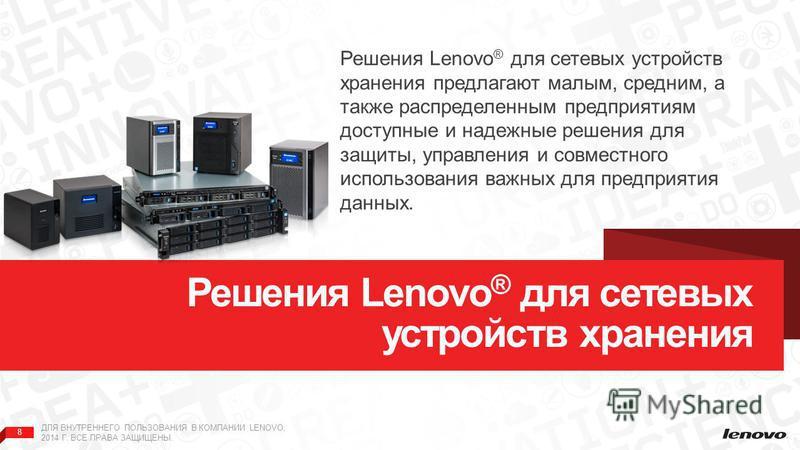 8 Решения Lenovo ® для сетевых устройств хранения Решения Lenovo ® для сетевых устройств хранения предлагают малым, средним, а также распределенным предприятиям доступные и надежные решения для защиты, управления и совместного использования важных дл