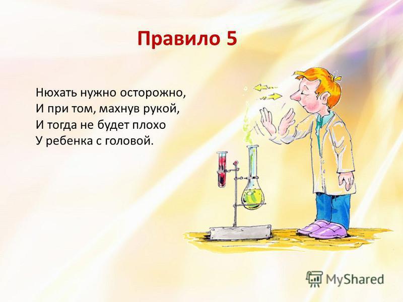 Нюхать нужно осторожно, И при том, махнув рукой, И тогда не будет плохо У ребенка с головой. Правило 5