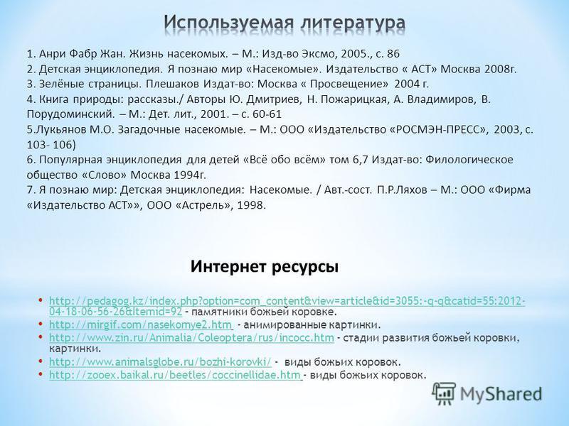 http://pedagog.kz/index.php?option=com_content&view=article&id=3055:-q-q&catid=55:2012- 04-18-06-56-26&Itemid=92 – памятники божьей коровке. http://pedagog.kz/index.php?option=com_content&view=article&id=3055:-q-q&catid=55:2012- 04-18-06-56-26&Itemid