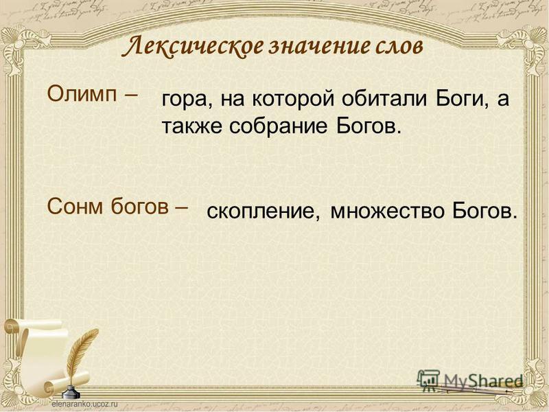 Лексическое значение слов Олимп – Сонм богов – гора, на которой обитали Боги, а также собрание Богов. скопление, множество Богов.