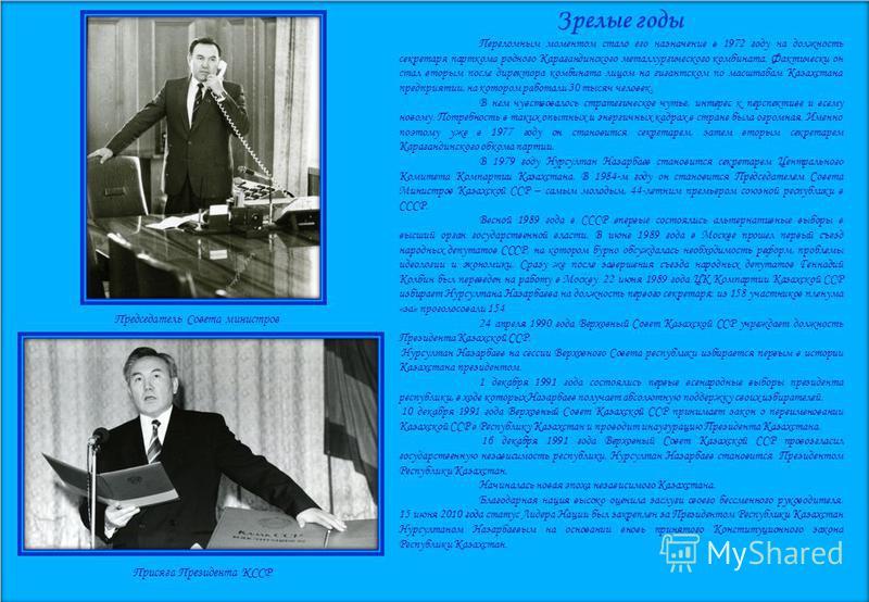 Зрелые годы Переломным моментом стало его назначение в 1972 году на должность секретаря парткома родного Карагандинского металлургического комбината. Фактически он стал вторым после директора комбината лицом на гигантском по масштабам Казахстана пред