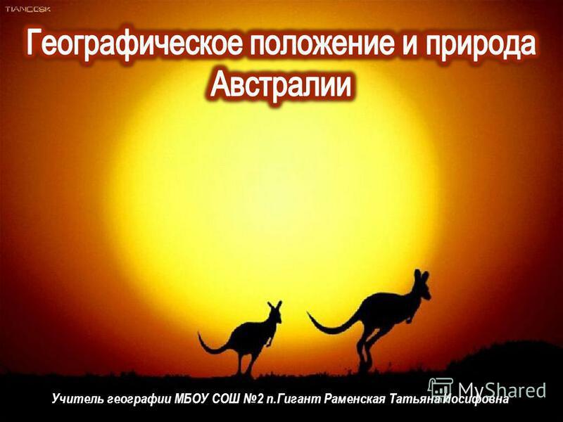 Учитель географии МБОУ СОШ 2 п.Гигант Раменская Татьяна Иосифовна