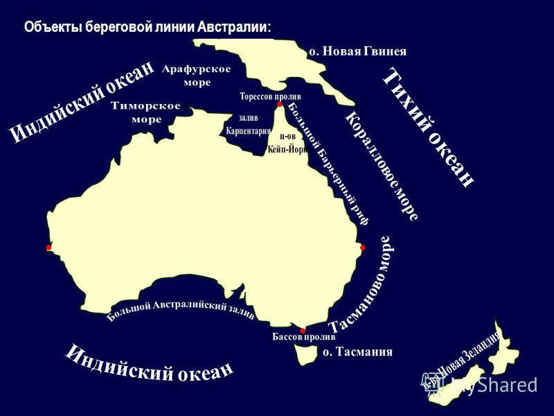 Объекты береговой линии Австралии: