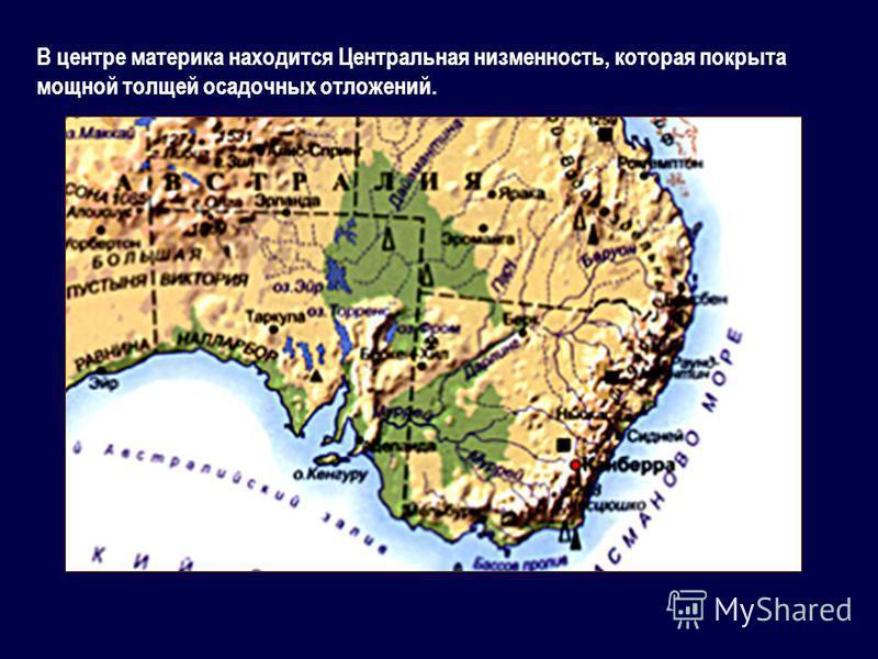В центре материка находится Центральная низменность, которая покрыта мощной толщей осадочных отложений.