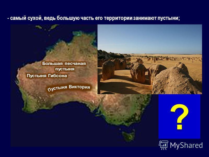 - самый сухой, ведь большую часть его территории занимают пустыни;