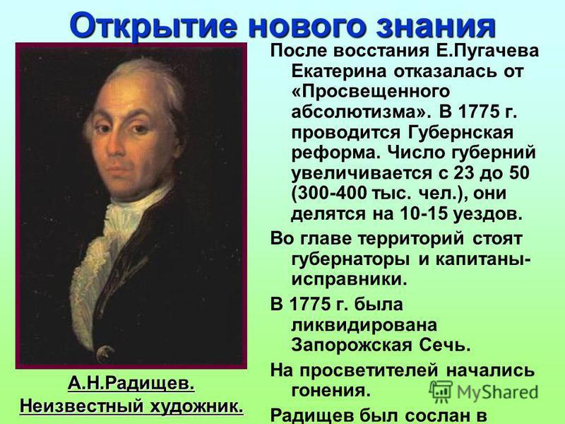 После восстания Е.Пугачева Екатерина отказалась от «Просвещенного абсолютизма». В 1775 г. проводится Губернская реформа. Число губерний увеличивается с 23 до 50 (300-400 тыс. чел.), они делятся на 10-15 уездов. Во главе территорий стоят губернаторы и
