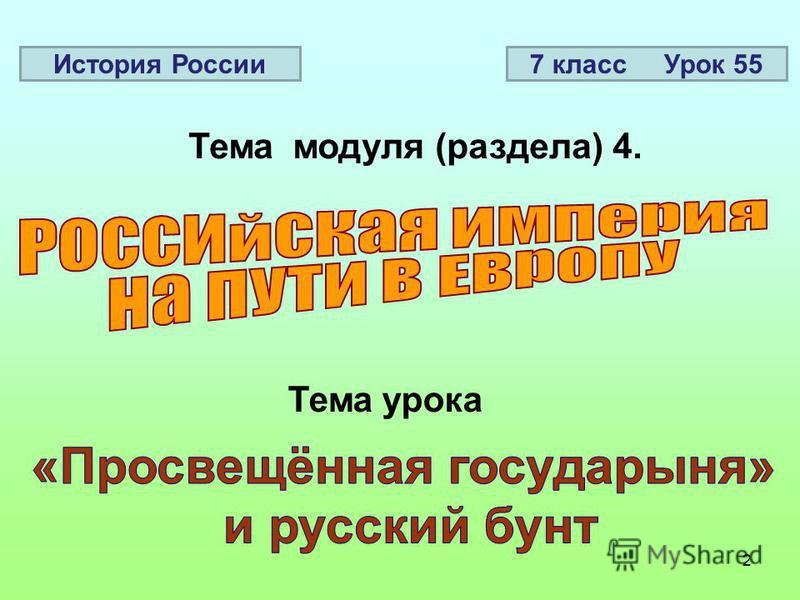 2 Тема модуля (раздела) 4. Тема урока История России 7 класс Урок 55