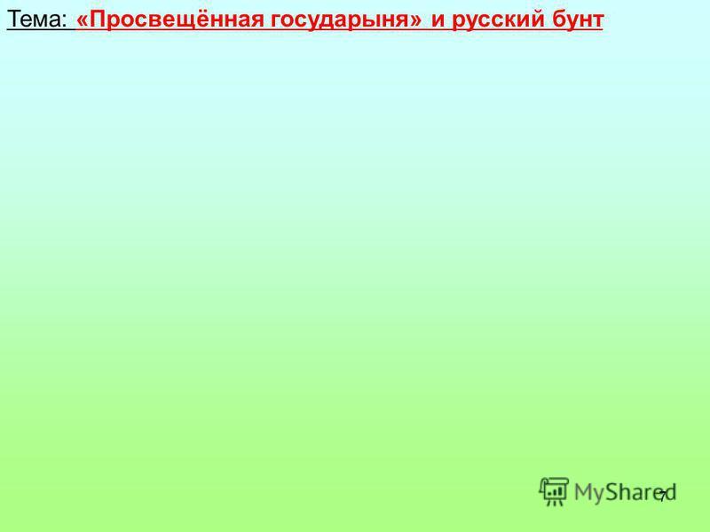 7 Тема: «Просвещённая государыня» и русский бунт