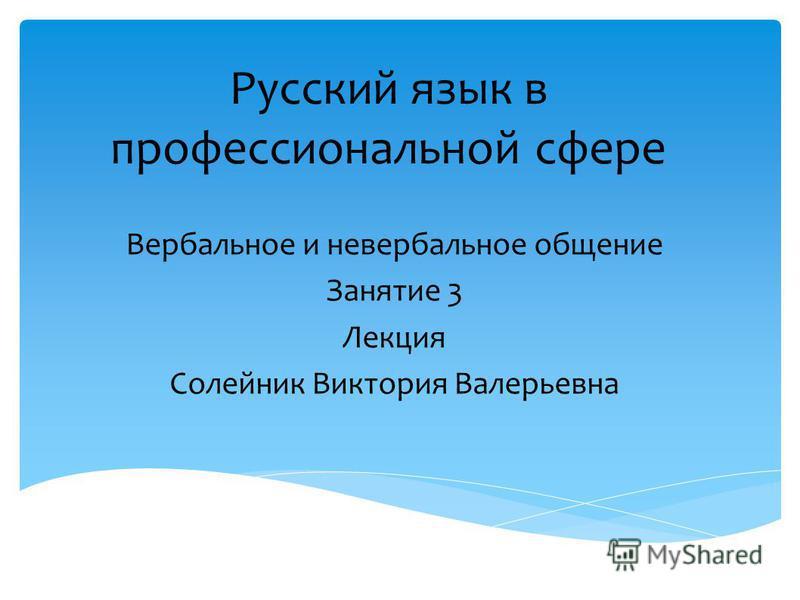 Русский язык в профессиональной сфере Вербальное и невербальное общение Занятие 3 Лекция Солейник Виктория Валерьевна
