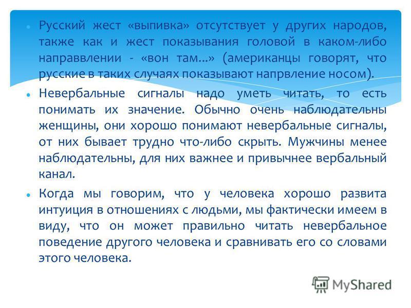 Русский жест «выпивка» отсутствует у других народов, также как и жест показывания головой в каком-либо направлении - «вон там...» (американцы говорят, что русские в таких случаях показывают направление носом). Невербальные сигналы надо уметь читать,