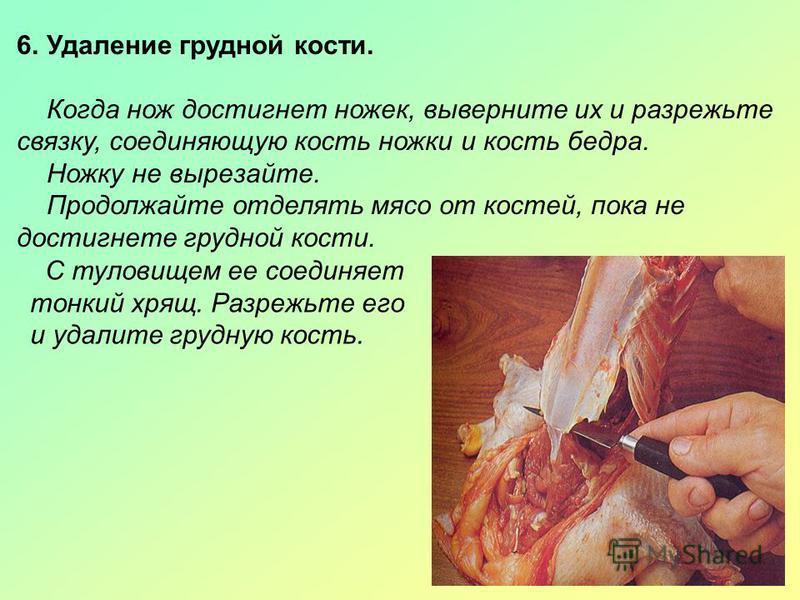 6. Удаление грудной кости. Когда нож достигнет ножек, выверните их и разрежьте связку, соединяющую кость ножки и кость бедра. Ножку не вырезайте. Продолжайте отделять мясо от костей, пока не достигнете грудной кости. С туловищем ее соединяет тонкий х