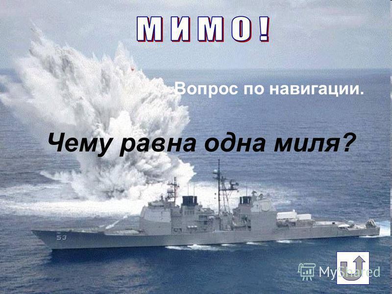 Обеспечение безопасной стоянки судна в порту. Вопрос по БПМ.