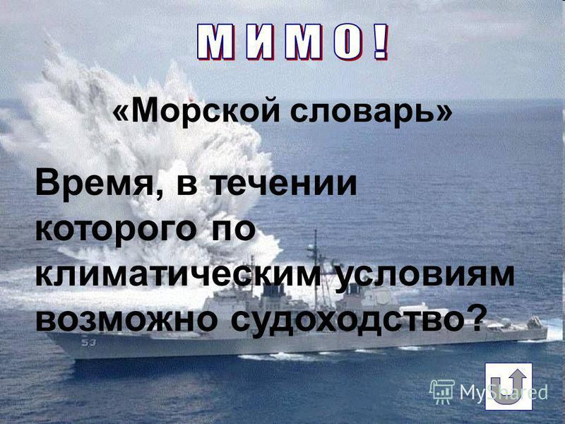 Счастливой цифру ту считают, При счете её применяют. А «М» вот на «Т» поменяли – И рыбы немало поймали.