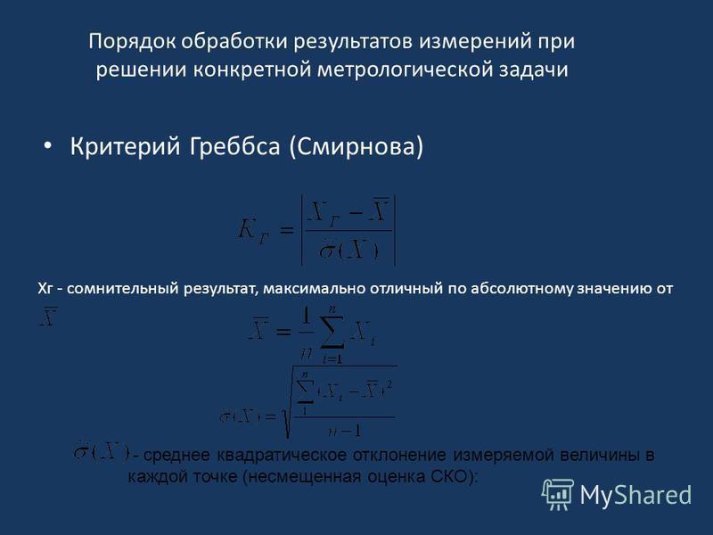 Критерий Греббса (Смирнова) Хг - сомнительный результат, максимально отличный по абсолютному значению от - среднее квадратическое отклонение измеряемой величины в каждой точке (несмещенная оценка СКО): Порядок обработки результатов измерений при реше