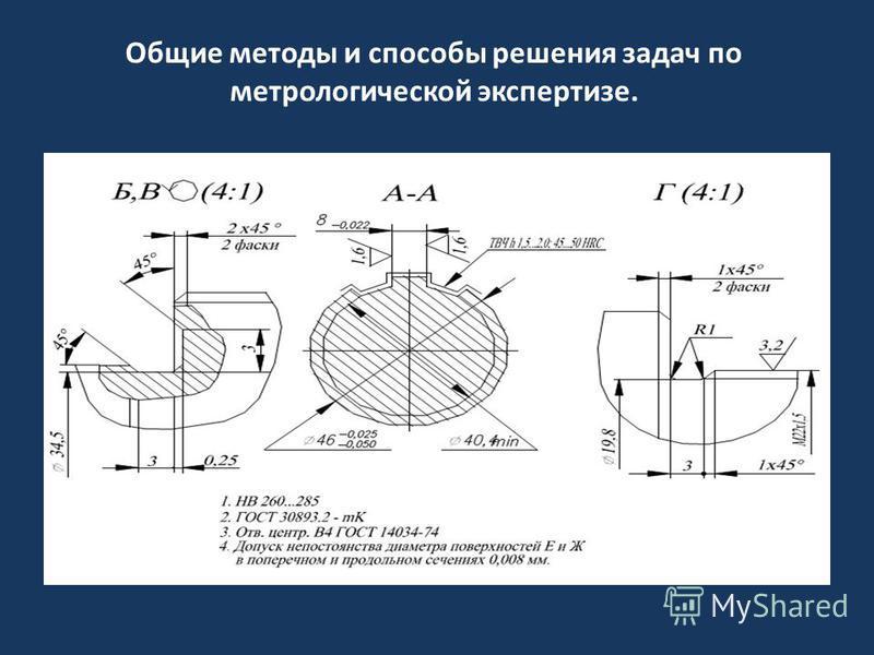 Общие методы и способы решения задач по метрологической экспертизе.