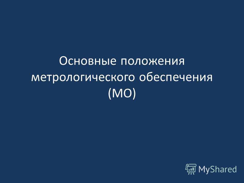 Основные положения метрологического обеспечения (МО)