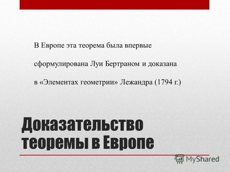 Доказательство теоремы в Европе В Европе эта теорема была впервые сформулирована Луи Бертраном и доказана в «Элементах геометрии» Лежандра (1794 г.)