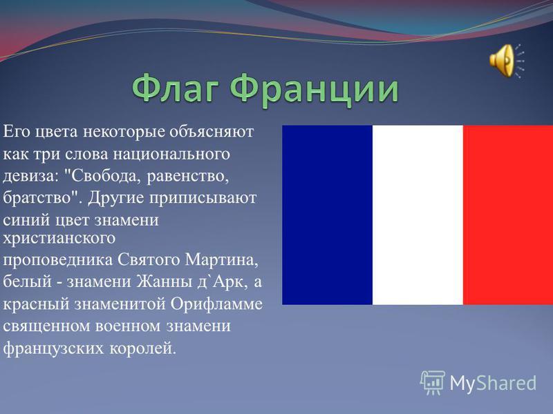 Его цвета некоторые объясняют как три слова национального девиза: