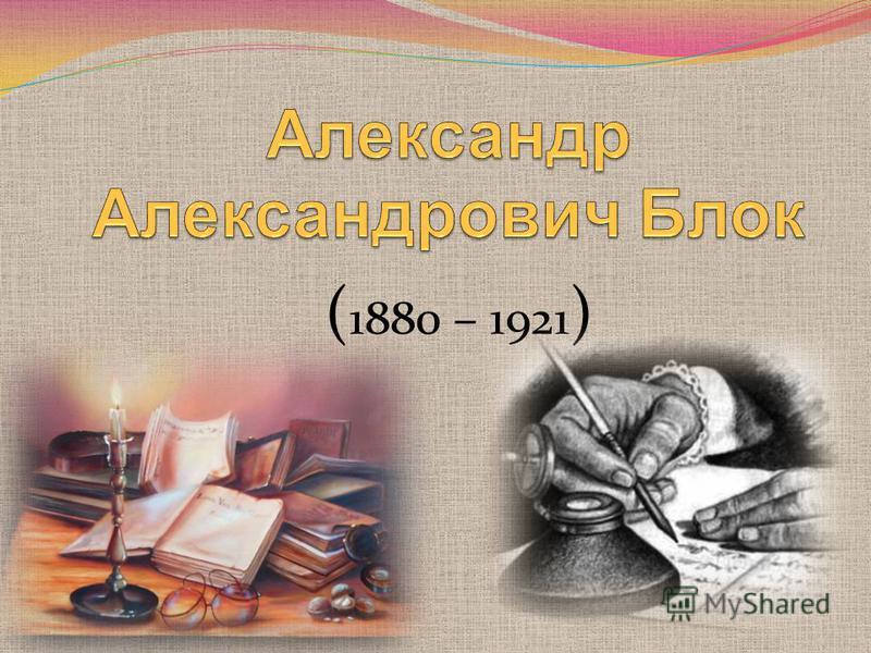 ( 1880 – 1921 )