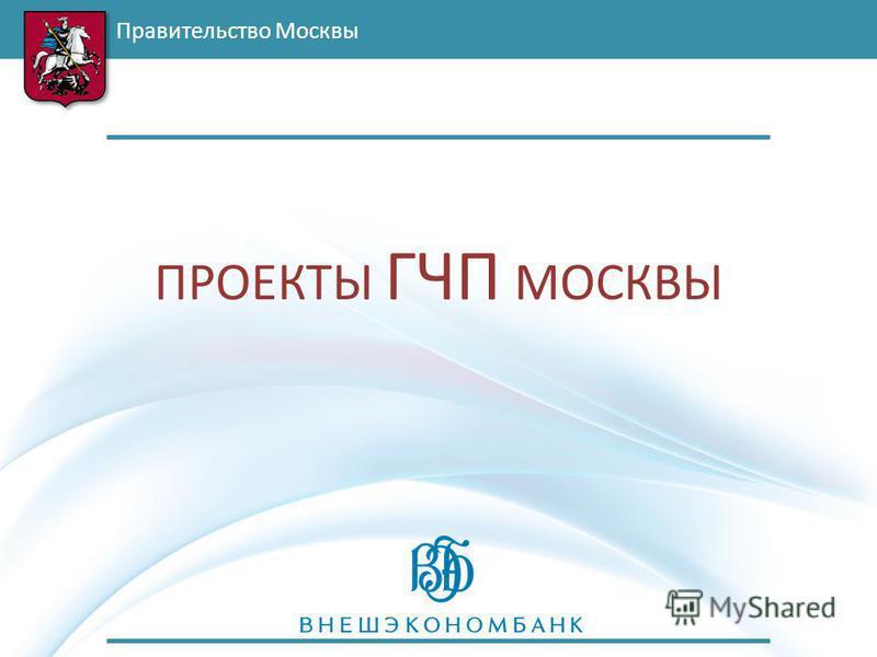 Правительство Москвы ПРОЕКТЫ ГЧП МОСКВЫ