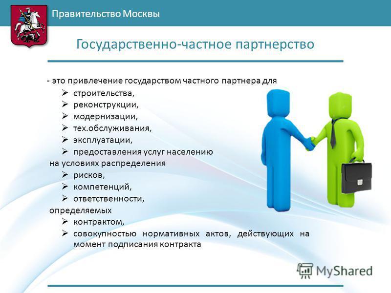 Правительство Москвы - это привлечение государством частного партнера для Государственно-частное партнерство строительства, реконструкции, модернизации, тех.обслуживания, эксплуатации, предоставления услуг населению на условиях распределения рисков,