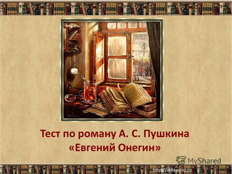 Тест по роману А. С. Пушкина «Евгений Онегин»